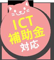 ICT 補助金対応