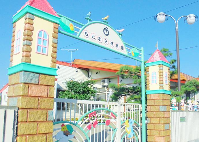 元村保育園