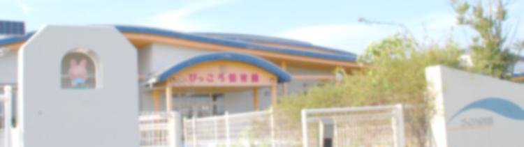 ぴっころ保育園